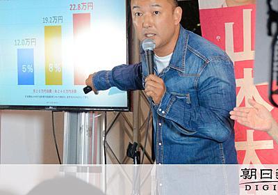 山本太郎氏「消費税廃止しかない」 演説2時間、歓声も [れいわ新選組]:朝日新聞デジタル