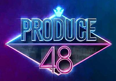 produce48(プロデュース48)の順位は?評価ランキングが発表! | bibibi-make!