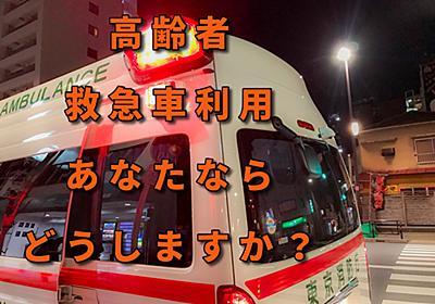 父が倒れ救急車のお世話になりました。もしもの時のために知っておきたい高齢者の緊急対応策。 - ゆったリッチに暮らす方法