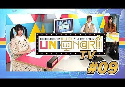 【アイドルマスター ミリオンライブ!】UNI-ON@IR!!!! TV #09