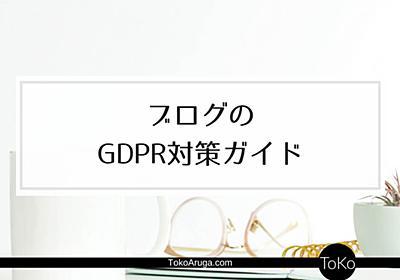 個人ブログのGDPR対策ガイド | TokoAruga.com