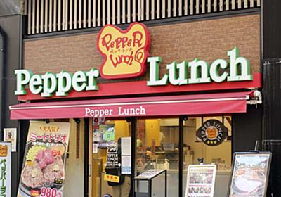 「ペッパーランチ」売却へ 「いきなり!ステーキ」立て直し | 共同通信