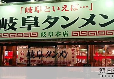 愛知なのに「岐阜タンメン」 名前の由来は恩返しのため:朝日新聞デジタル