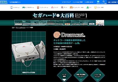 愛すべきセガ60周年! ファミコンと同年発売・家庭用ゲーム機の開発、そして撤退 | マグミクス