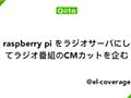 raspberry pi をラジオサーバにしてラジオ番組のCMカットを企む - Qiita