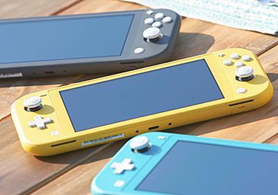 噂の廉価版モデル「Nintendo Switch Lite」が遂に発表!コントローラー一体型の携帯専用でTV出力はなし - funglr Games