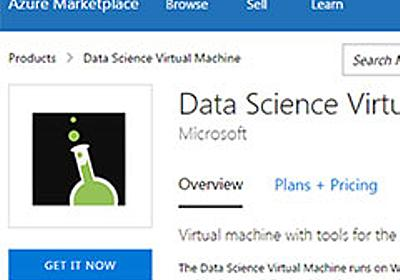 """各種データサイエンスツール""""ほぼ全部入り""""の仮想マシンイメージ:AzureカスタムVMイメージ「データサイエンス仮想マシン(DSVM)」にWindows Server 2016版が登場 - @IT"""