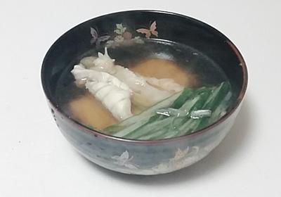 鯛のアラ 潮(うしお)汁 - 笑顔と知恵の ひとり食 実験室