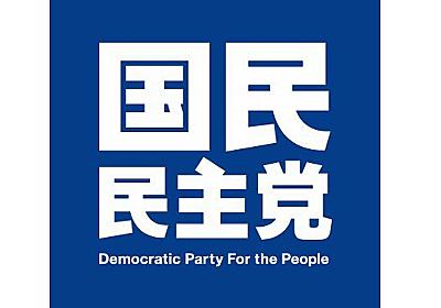 国民民主党が「高プロ」採決に応じる方針、やはり「エセ野党」でしかなかったことが明らかに | BUZZAP!(バザップ!)