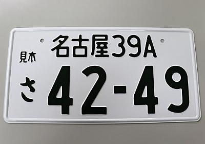 アルファベットナンバー、軽自動車でも導入へ  :日本経済新聞