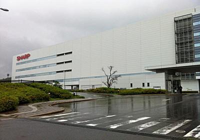 「液晶城下町」亀山の苦悩  :日本経済新聞