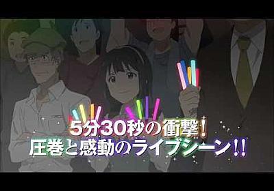 劇場版「アイドルマスター」公開告知CM(ライブVer.)