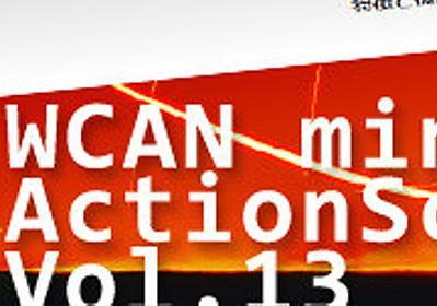 レポート   WCAN mini ActionScript Vol.13 - 酒は血液、呑んだら献血