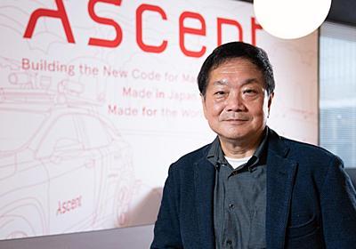 「プレステの父」久夛良木氏、新興AIトップ就任で目指す世界:日経ビジネス電子版