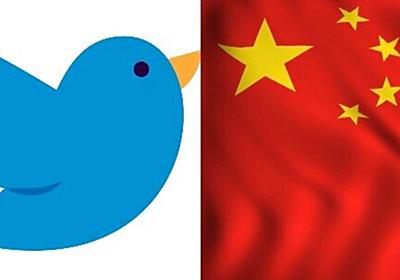 「Twitter大虐殺だ」ジャーナリストが声明。中国関連アカウントが一時、大量凍結されたことに抗議 | ハフポスト