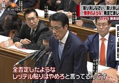 安倍首相、岡田克也にレスバトルで完全勝利!! | 保守速報