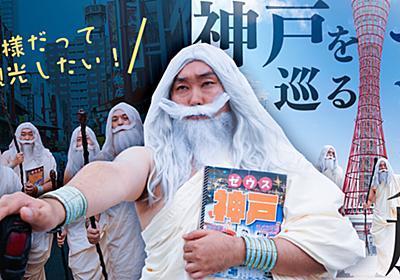 神様だって観光したい!神戸を巡るゼウス旅 | オモコロ