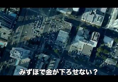 「どうすれば」「諦めるな」 みずほATM休止の絶望描く「映画」誕生!? 個人制作の動画に大反響 (1/2) - ITmedia NEWS