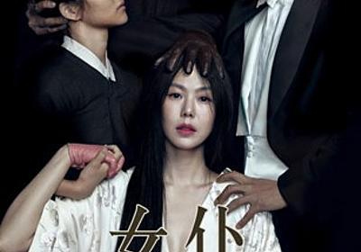 1562526f012f 『お嬢さん(英題:The Handmaiden)』 (2016 South Korean film)