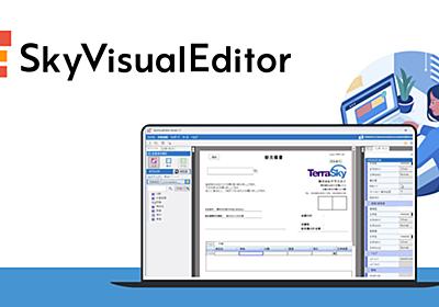 SkyVisualEditor | Salesforceの画面を自由にカスタマイズ | 株式会社テラスカイ