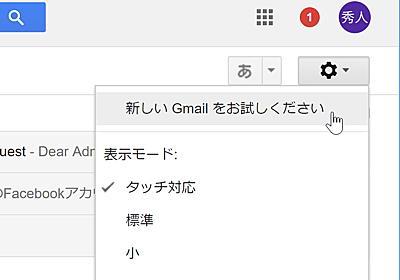 "Google、""Gmail""の大規模アップデートを実施 ~本日から新デザインに切り替え可能 - 窓の杜"