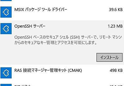 「Windows Server 2019」は「OpenSSH」をサポート - 窓の杜