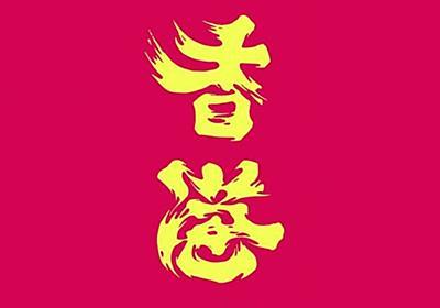 「香港」を回転すると……デモきっかけに誕生のアンビグラムが話題 - withnews(ウィズニュース)