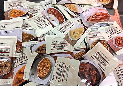 無印良品のカレーを食べては記録する記事(2019年1月で更新終了) #無印カレー - 光景ワレズANNEX