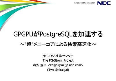 (JP) GPGPUがPostgreSQLを加速する