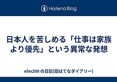 日本人を苦しめる「仕事は家族より優先」という異常な発想 - Rails で行こう!