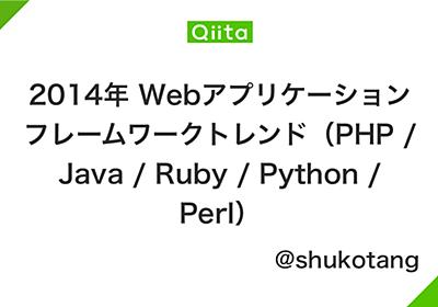 2014年 Webアプリケーションフレームワークトレンド(PHP / Java / Ruby / Python / Perl) - Qiita