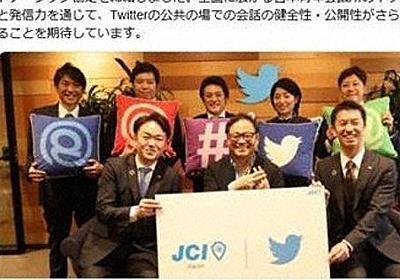 日本青年会議所、ツイッターとリテラシー協定 排外ツイート「宇予くん」で問題化 - 毎日新聞