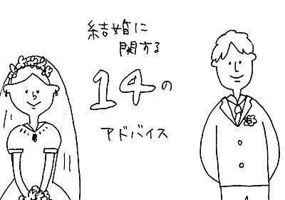 私の役に立った結婚に関する14のアドバイス|むぴー|note