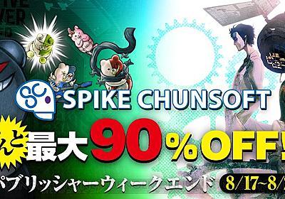 PC版『シュタゲ』『ダンガンロンパ』シリーズが最大90%オフになるセールが実施中。8月21日2時まで開催 - 電撃オンライン