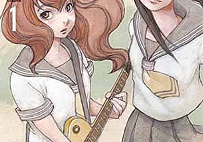 漫画「空電ノイズの姫君」の感想!冬目景の魅力が詰まった青春音楽漫画が面白い! - 魂を揺さぶるヨ!