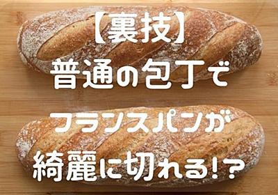 【裏技】普通の包丁でフランスパンが綺麗に切れる!? ~やっぱり専用の包丁が安心!~ - いいね!は目の前にあるよ