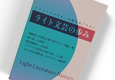 ゼロ年代からはじめるライトノベル史 | ラノベのお姉さん/大衆文芸の妹──「ライト文芸」誕生とその歩み(KAI-YOU Premium)