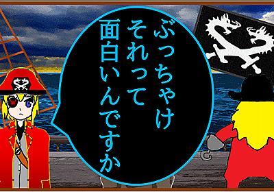 お礼の4コマ「タイやヒラメの舞」海賊編(~9話更新中) - 日々を駆け巡るoyayubiSANのブログ