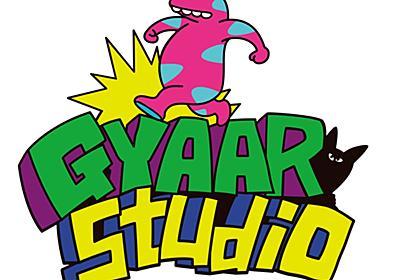 バンダイナムコスタジオ、インディーゲームレーベルとして「GYAAR Studio(ギャースタジオ)」を立ち上げ。クリエイター育成目指す - AUTOMATON
