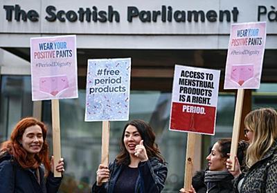 CNN.co.jp : スコットランド、全土で生理用品を無料提供 世界初の法案可決