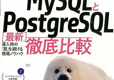 今こそ知りたい、2大OSSデータベースのMySQLとPostgreSQLの違いについて話をしてきた - そーだいなるらくがき帳