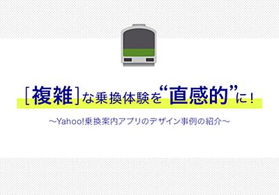 複雑な乗換体験を直感的に! 乗換案内アプリのデザイン - Yahoo! JAPAN Tech Blog