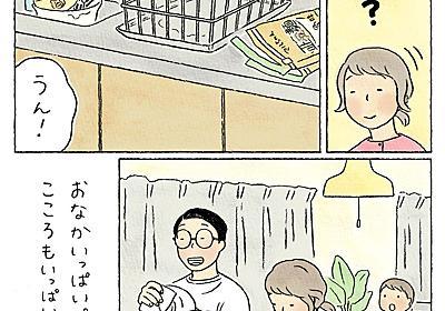 議論になっていた「マルちゃん正麺」PR漫画が公開再開へ (1/2) - ねとらぼ