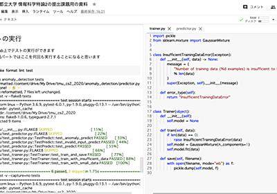 オンラインでのプログラミング系の演習をGoogle Colab & Google Driveで行なう - yasuhisa's blog
