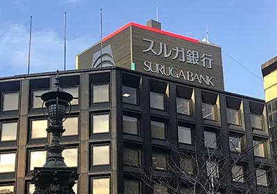 スルガ銀救った「預金支援」 迫る銀行廃業時代  :日本経済新聞