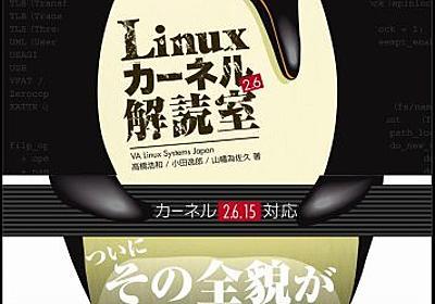 『Linuxカーネル解読室』輪講 #1「プロセススケジューリング」 - Kentaro Kuribayashi's blog