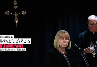 聖職者による性的虐待はなぜこんなに多いのか | 米国カトリック教会の性的虐待被害者弁護士に聞く | クーリエ・ジャポン