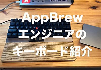 【2019年最新版】AppBrew社内エンジニアのキーボードを紹介!これが俺たちの最強キーボードだ! - AppBrew Tech Blog