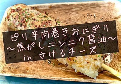 『ピリ辛肉巻きおにぎり』作ってみた!〜ドラクエ風味〜【簡単レシピ】 - パナゲ×midのいつものカフェ。