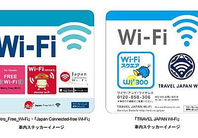 東京メトロ、車両内で無料Wi-Fi提供 銀座線で12月から - ITmedia ニュース